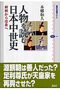 人物を読む日本中世史の本