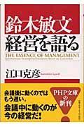 鈴木敏文経営を語るの本
