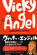 ヴィッキー・エンジェルの本