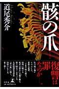 骸の爪の本