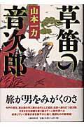 草笛の音次郎の本