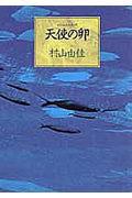 天使の卵(エンジェルス・エッグ)の本