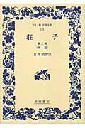 荘子 第2冊の本