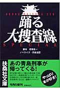 踊る大捜査線スペシャルの本