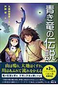 青き竜の伝説の本