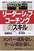 カルロス・ゴーン流リーダーシップ・コーチングのスキルの本