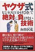 ヤクザ式ビジネスの「かけひき」で絶対に負けない技術の本