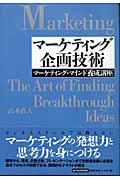 マーケティング企画技術の本