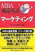 MBA速読英語マーケティングの本