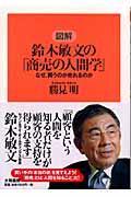 図解鈴木敏文の「商売の人間学」の本