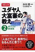 コミックユダヤ人大富豪の教え 2(弟子入り修業篇)の本