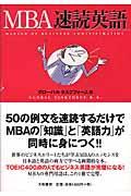 MBA速読英語の本