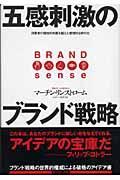五感刺激のブランド戦略の本