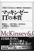 マッキンゼーITの本質の本