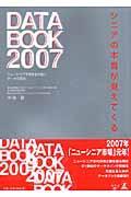 シニアの本音が見えてくるdata book 2007の本