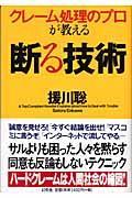 クレーム処理のプロが教える断る技術の本