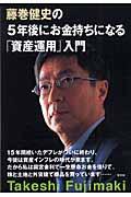 藤巻健史の5年後にお金持ちになる「資産運用」入門の本