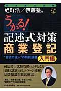 うかる!記述式対策商業登記 入門編の本