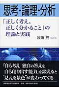 思考・論理・分析の本