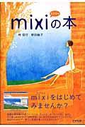 mixiの本の本