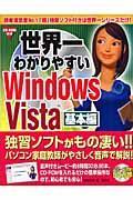世界一わかりやすいWindows Vista 基本編の本