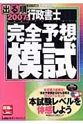 出る順行政書士完全予想模試 2007年版の本