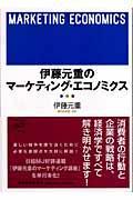 伊藤元重のマーケティング・エコノミクスの本