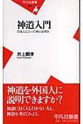 神道入門の本