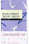 世にも美しい日本語入門の本