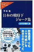 日本の戦時下ジョーク集 太平洋戦争篇の本