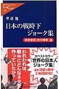 日本の戦時下ジョーク集 満州事変・日中戦争篇の本
