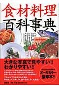 食材料理百科事典の本