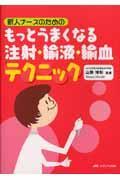 新人ナースのためのもっとうまくなる注射・輸液・輸血テクニックの本