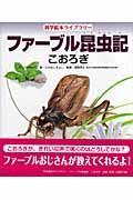 ファーブル昆虫記 こおろぎの本