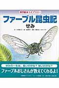ファーブル昆虫記 せみの本