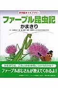 ファーブル昆虫記 かまきりの本
