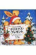 フェリックスのクリスマス・プレゼントの本