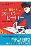 ひとりぼっちのスーパーヒーローの本
