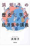 浜矩子の歴史に学ぶ経済集中講義の本