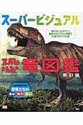 新訂版 スーパービジュアル恐竜図鑑の本