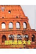 世界建築大全の本