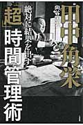 田中角栄絶対に結果を出す「超」時間管理術の本