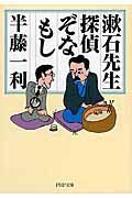 漱石先生、探偵ぞなもしの本
