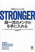 STRONGER「超一流のメンタル」を手に入れるの本