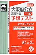 大阪府公立高等学校一般予想テスト 2017年度