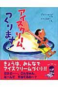アイスクリーム、つくります!の本