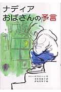 ナディアおばさんの予言の本