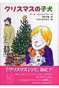 クリスマスの子犬の本