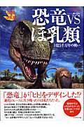恐竜vsほ乳類の本