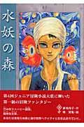 水妖の森の本